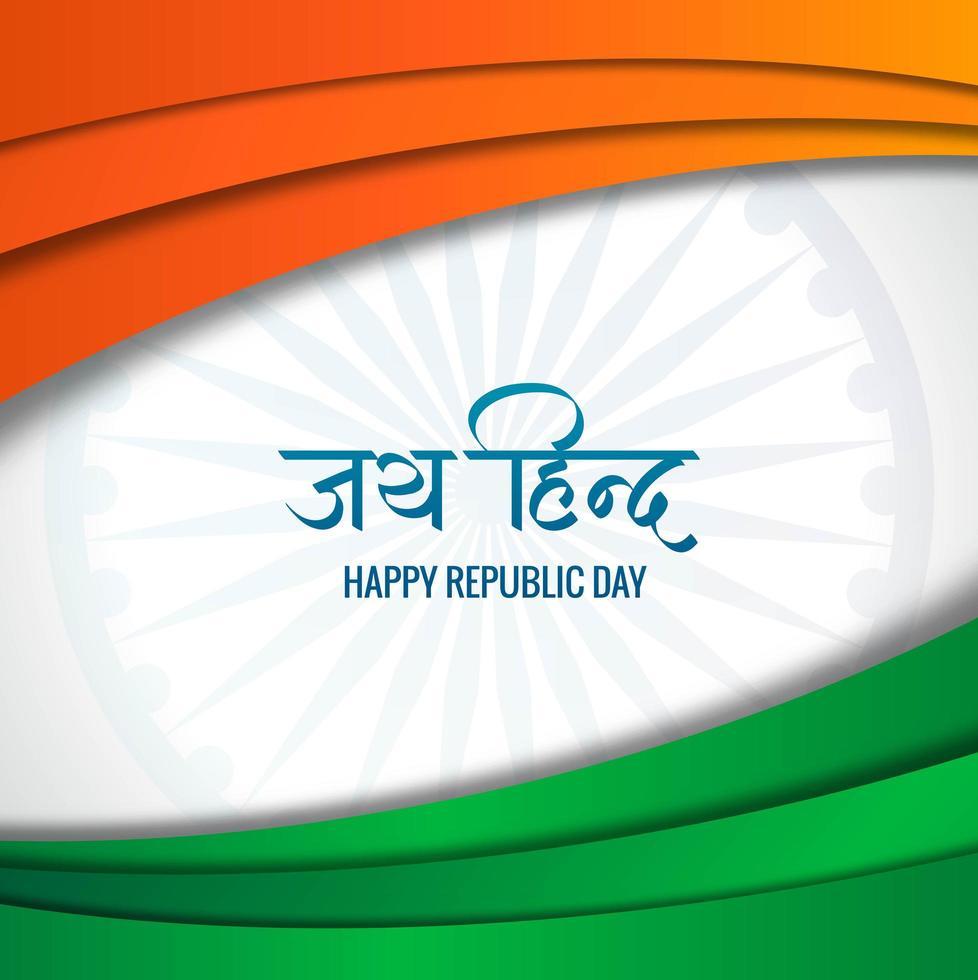 Bandiera indiana astratta onda sfondo vettore