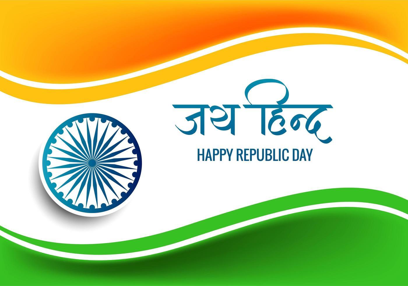 Bandiera indiana elegante onda superiore e inferiore