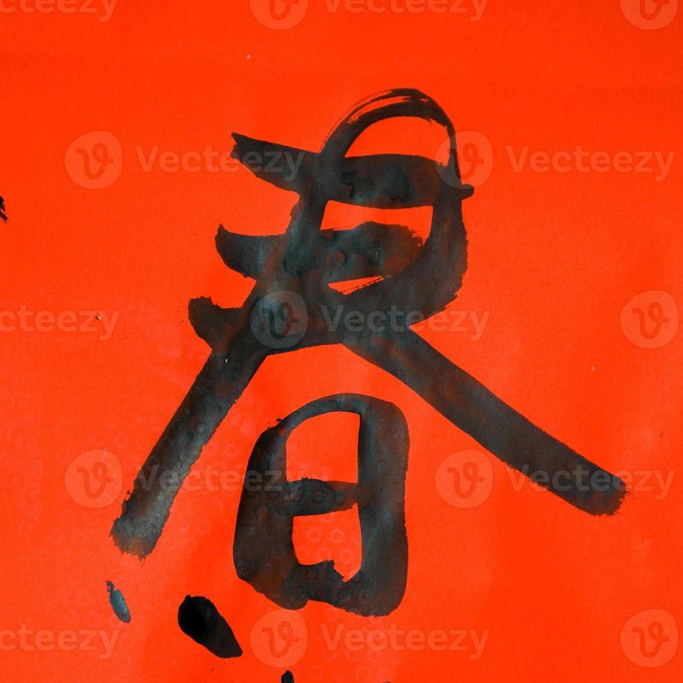 caligrafía china foto