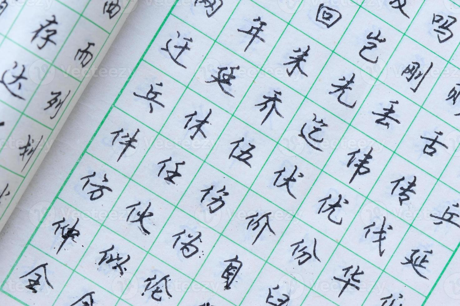 Chinese calligraphy photo
