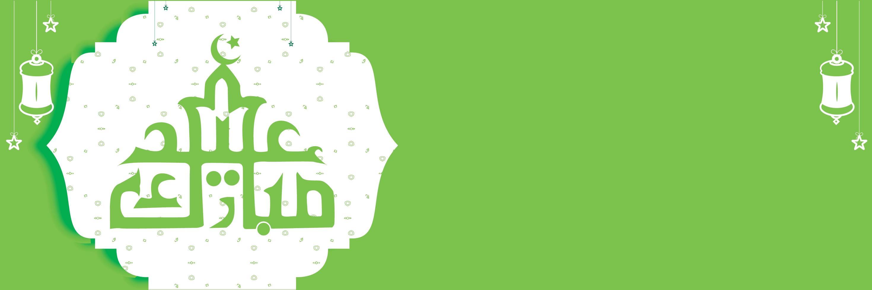 Eid Mubarak design banner with green background color vector