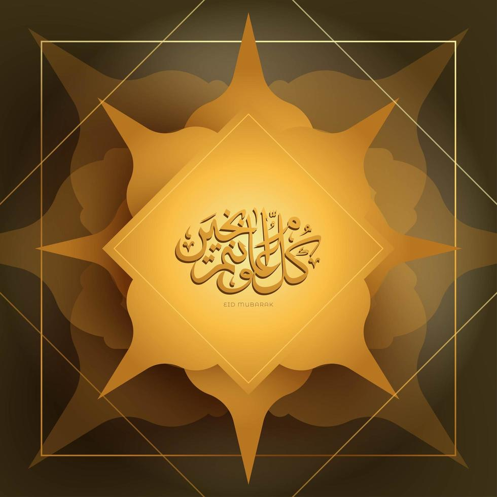 Happy ramadan kareem greetings background vector