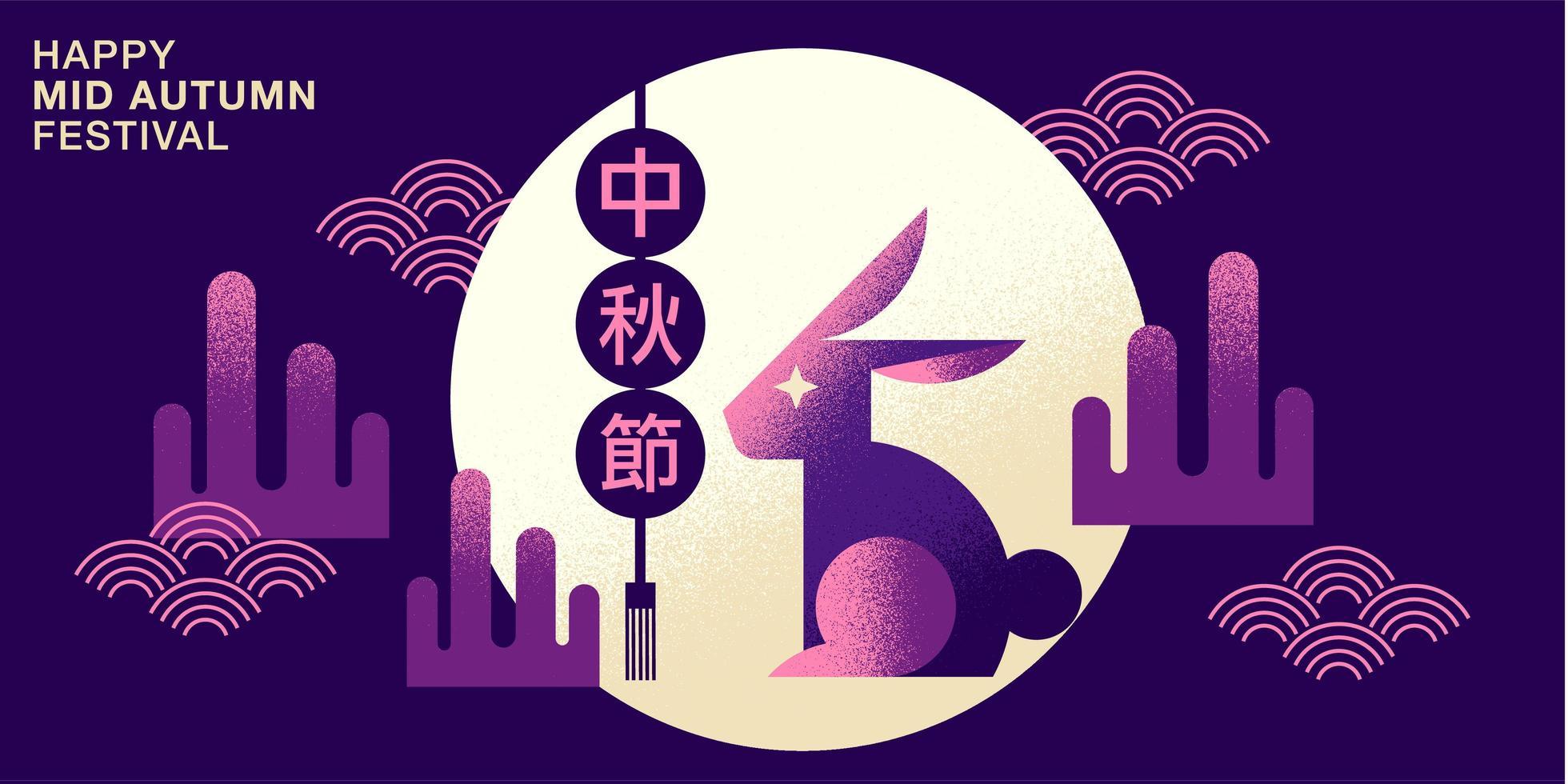 Festival de mediados de otoño banner con conejo y textura vector