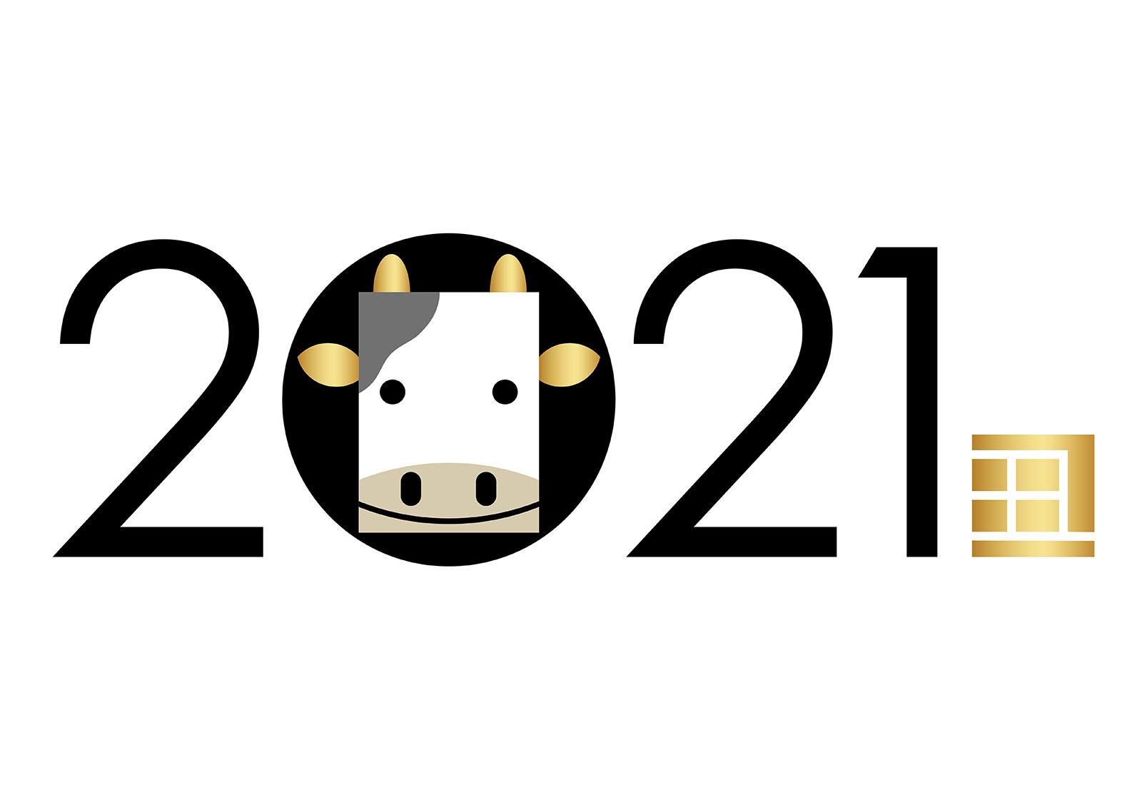 2021新年快樂圖 免費下載 | 天天瘋後製