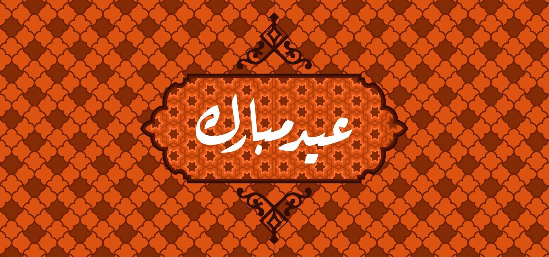 plantilla de diseño de tarjeta de felicitación islámica eid ul-azha vector