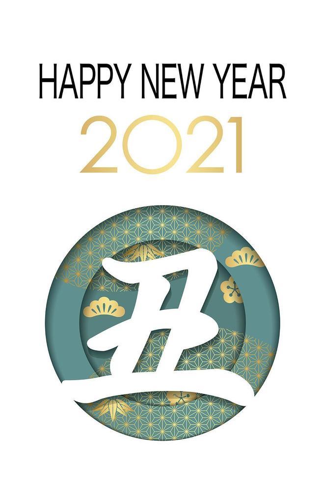 el año 2021, año del buey, plantilla de tarjeta de felicitación de año nuevo con símbolo kanji en relieve 3-d en patrones japoneses vintage. vector