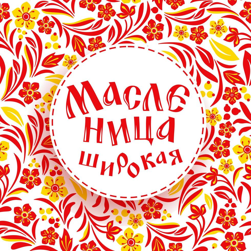 Lettering with shrovetide russian celebration vector