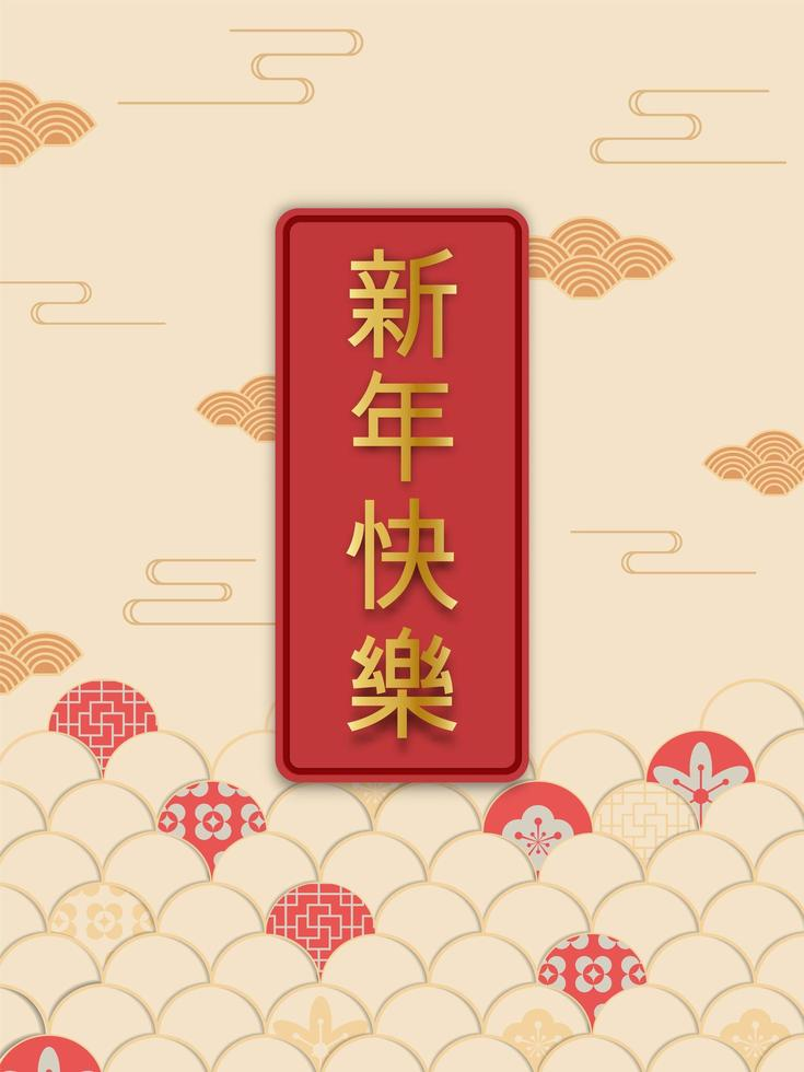 Chinese abstract background with red color label and decoration vector
