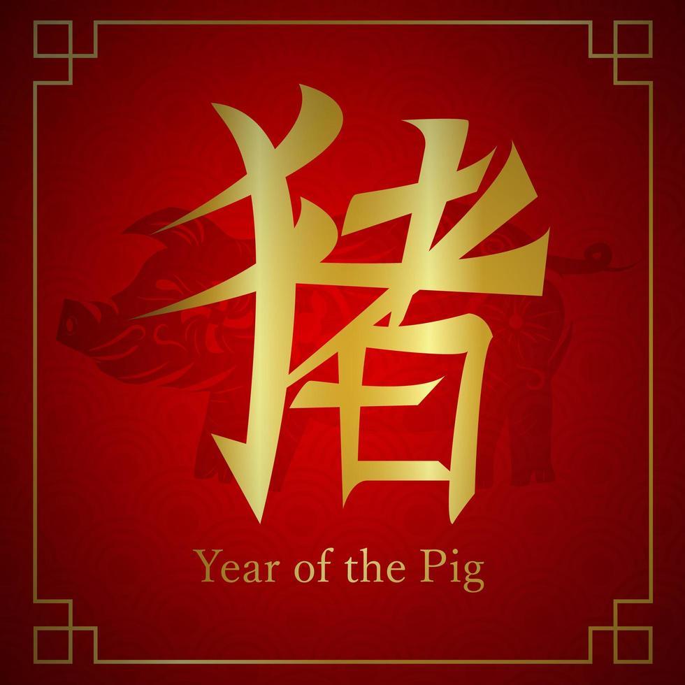 feliz año nuevo chino del cerdo banner asiático vector