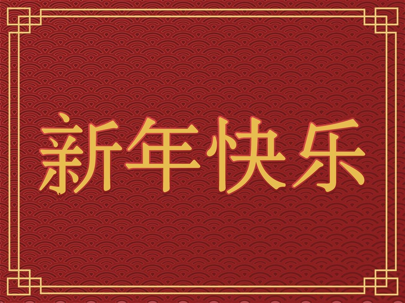 caligrafía china 2021 años, traducción de palabras chinas. vector