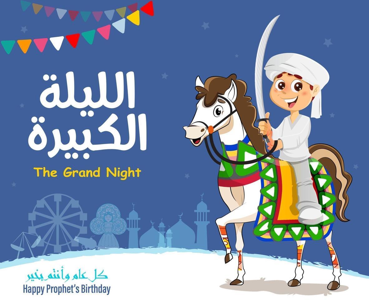 niño caballero a caballo celebrando el cumpleaños del profeta muhammad, celebración islámica de al mawlid al nabawi - traducción de texto, cumpleaños del profeta muhammad vector