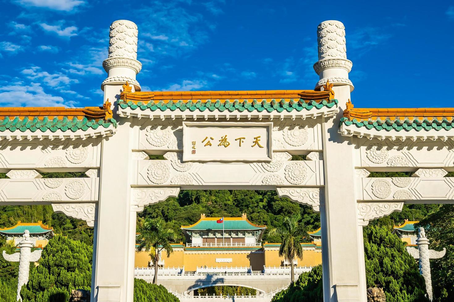 Gate at the Taipei National Palace Museum in Taipei City, Taiwan photo