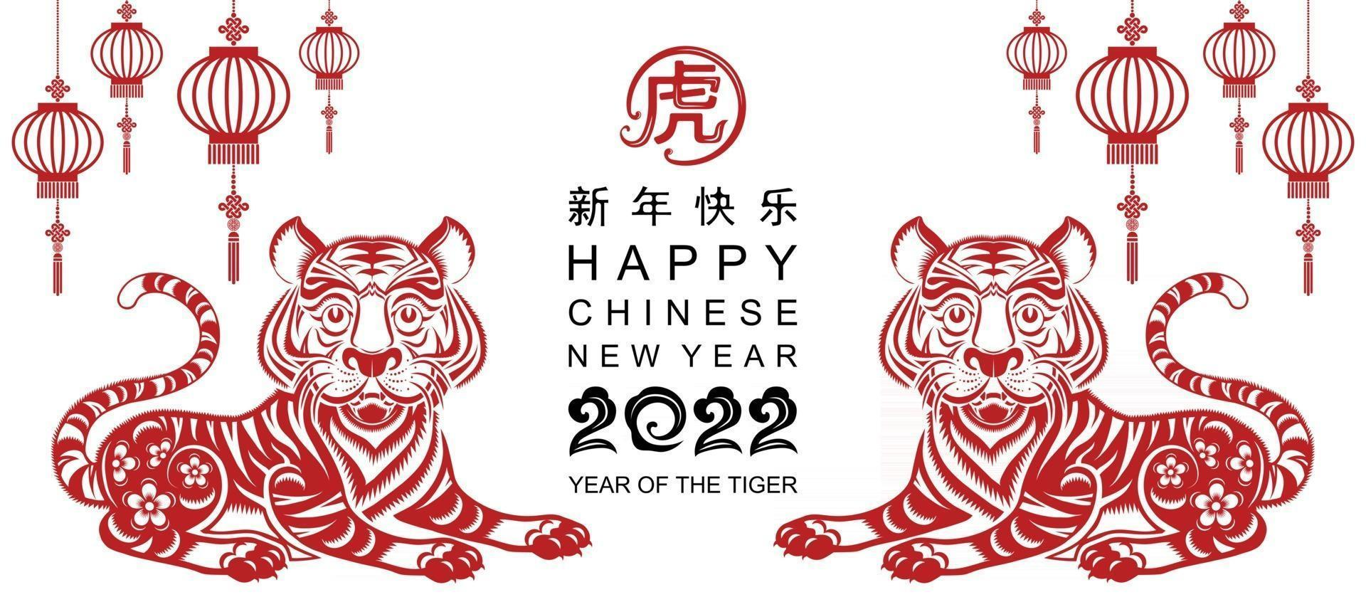 Chinese new year 2022 year of the tiger vector