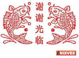 Nixvex_chinese-fish
