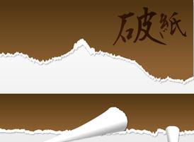 Yaburegami