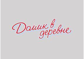 Domik v Derevne