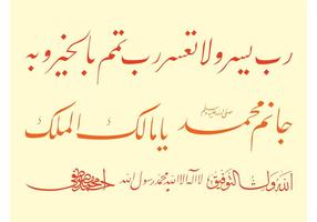 Islamic Calligraphy Set