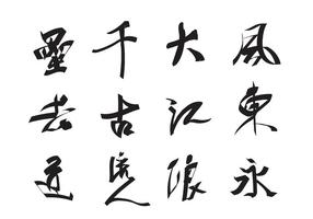Chinese Calligraphy Brush Vectors