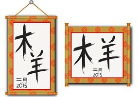 Scrolled Chinese Calligraphy Vectors