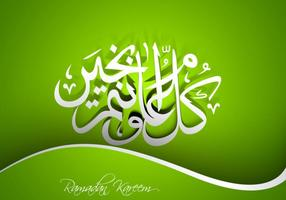 Caligrafía islámica árabe en tarjeta de Ramadan Kareem