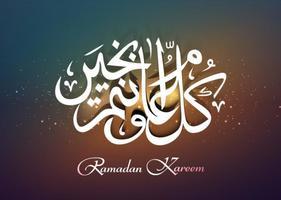 Cartão de Ramadan Kareem com texto de caligrafia islâmica árabe