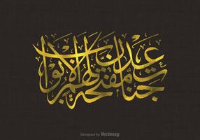 Vetor de caligrafia Bismillah grátis