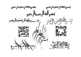 Vecteur libre de Bismillah