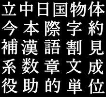 Letras japonesas del vector Kanji