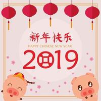 Happy Chinese New Year 2019 of the Pig vector
