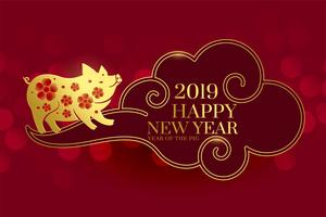 happy chinese new year pig background