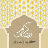 Ramadan Kareem Greeting Background Islamic with Arabic Pattern
