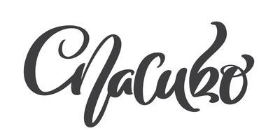 Russische vector letters Bedankt spasibo op witte achtergrond