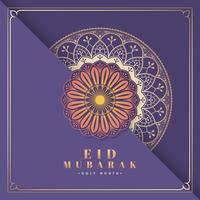 Carte Purple Eid Mubarak