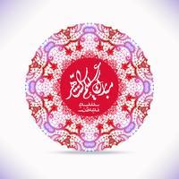 Arabic Islamic calligraphy of text Ramadan Mubarak ethnic pattern of watercolors. Circle lace.
