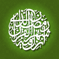 Calligrafia araba