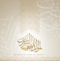 Calligraphie arabe salue conception ligne islamique avec motif classique - vecteur