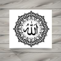 Arabo Allah Calligraphy