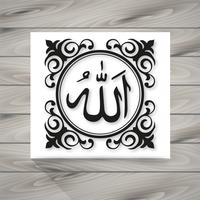 Calligraphie arabe d'Allah