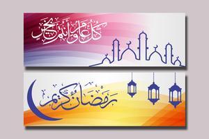 Ramadan Kareem Vectors