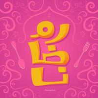 calligraphie ramadan pinky