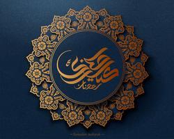 Eid Mubarak calligraphie arabe