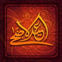 Calligraphie arabe pour la célébration de l'Aïd-Al-Adha.
