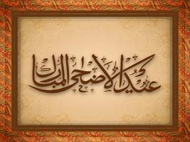 Texte arabe dans un cadre vintage pour Eid-Al-Adha.