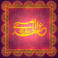 Greeting card with Arabic text for Eid-Al-Adha.