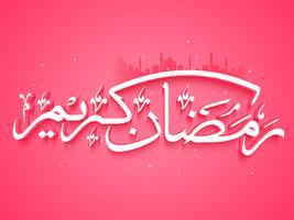 Texto de caligrafia árabe para Ramadan Kareem.