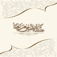 Floral greeting card for Eid-Al-Adha celebration.