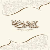 Cartolina d'auguri floreale per la celebrazione di Eid-Al-Adha.