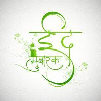 Celebrazione di Eid Mubarak con bellissimo testo in hindi.