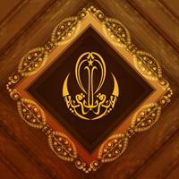 Texte arabe dans le cadre pour Eid-Al-Adha.