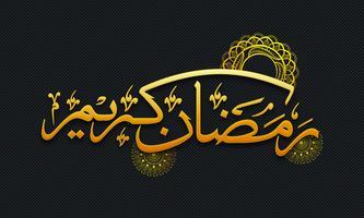 Gyllene arabisk kalligrafi för Ramadan Kareem.